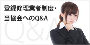 登録修理業者制度・当協会へのQ&A